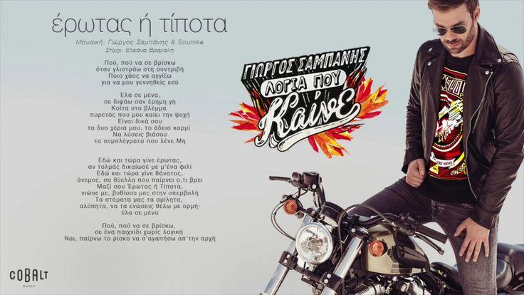 Γιώργος Σαμπάνης - Έρωτας Ή Τίποτα - Official Audio Release - YouTube