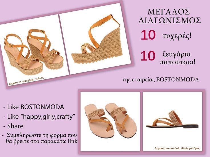 happy girly crafty: Giveaway! Μεγάλος διαγωνισμός με δώρο 10 ζευγάρια γυναικεία παπούτσια!