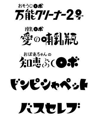 ロゴ 日本語 カタカナ 漢字