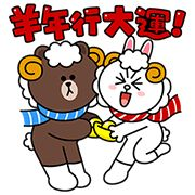 Free Taiwan Happy Chinese New Year Line Sticker - http://www.line-stickers.com/taiwan-happy-chinese-new-year/