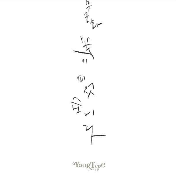#한글 #캘리그라피 #손글씨 #색연필 #유어타입 #korean #typography #calligraphy #handwriting #font #lettering #yourtype #무궁화꽃이피었습니다 -