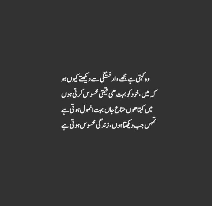 226 Best Images About Urdu Shayri On Pinterest