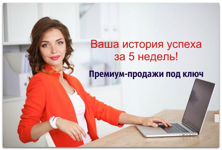 Ваша история успеха за 5 недель! Возьму 3 человек для создания кейсов. Результат этой работы будет: продажа вашего премиум - продукта от 100 тыс рублей
