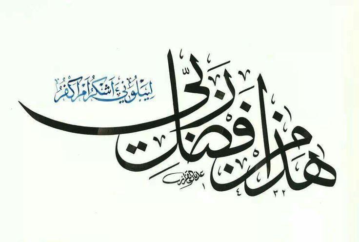 42 mejores imágenes de هذا من فضل ربى en Pinterest | Alá, Arte ...