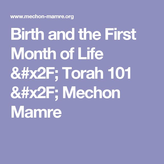 Birth and the First Month of Life / Torah 101 / Mechon Mamre
