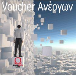 Δώρο 50 tablets με τo Voucher Εργασίας που κατέχεις!