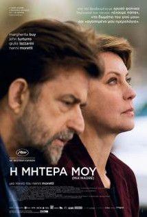 """Τέσσερις δεκαετίες στο χώρο του κινηματογράφου, παραγωγός, σκηνοθέτης, σεναριογράφος και ηθοποιός, παρατηρητής, όλα αυτά τα χρόνια της ιταλικής οικογένειας και κοινωνίας, o Νάνι Μορέτι, με πολλές περγαμηνές σε διάφορα φεστιβάλ ανά τον κόσμο,επιστρέφει τέσσερα χρόνια μετά την τελευταία του ταινία """"Έχουμε Πάπα!"""", με μια αυτοβιογραφική κατά κάποιον τρόπο, τραγικωμωδία, στην οποία αντιπαραβάλλει, ενίοτε υφολογικά άνισα, τον δομημένο κόσμο μιας μυθοπλασίας με τον"""