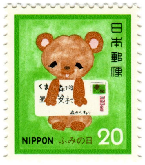 japan postage stamp letter writing bear c 1980 for letter writing day designed