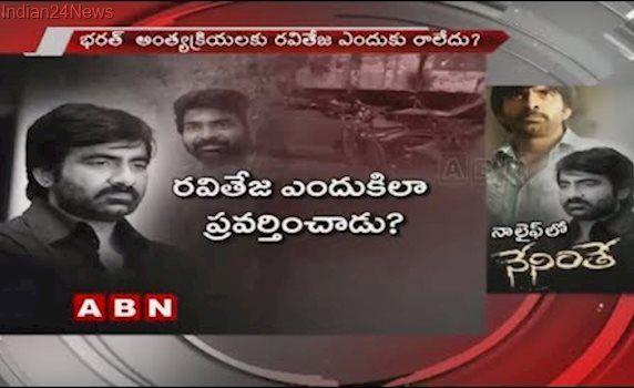 Real Reasons Behind Why Ravi Teja Skips His Brother Bharat's Last Rites | ABN Telugu