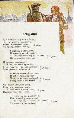 В.Н. Селиванов. Прощание. Лкенинград, Воениздат НКО, 1943