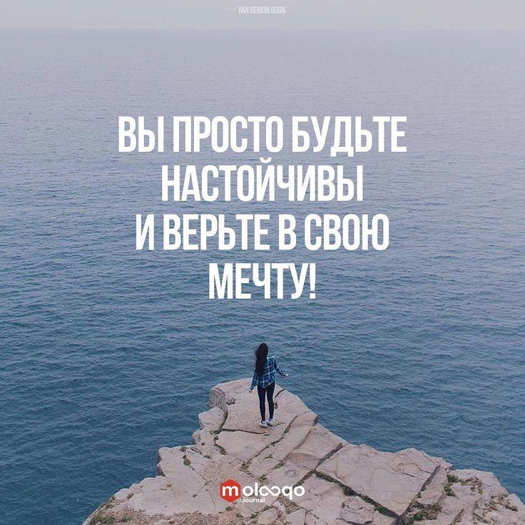 Цитаты про мечты с картинками