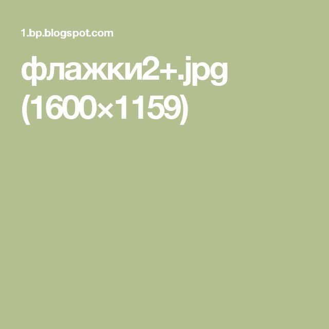 флажки2+.jpg (1600×1159)
