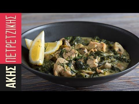 Κοτόπουλο φρικασέ με σπανάκι | Άκης Πετρετζίκης