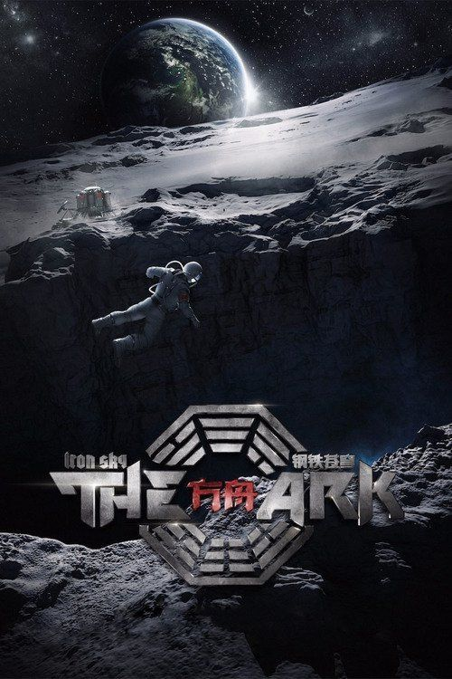 Watch Iron Sky: The Ark (2017) Full Movie Online Free
