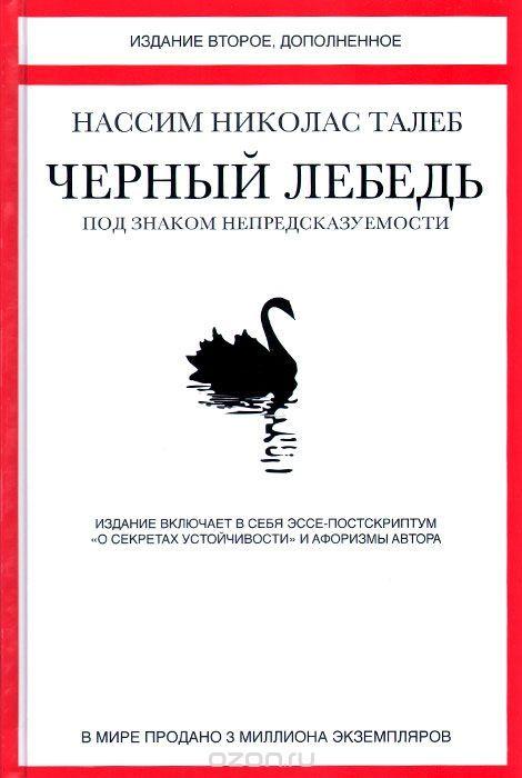 """Книга """"Черный лебедь. Под знаком непредсказуемости"""" Нассим Николас Талеб…"""