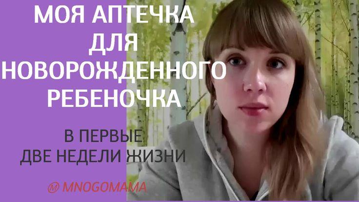 Моя аптечка для новорожденного ребенка - только самое необходимое для ухода за ребенком первых дней жизни.  http://irinazhukova.ru/aptechka-dlya-novorozhdennogo/ - СТАТЬЯ НА МОЕМ БЛОГЕ, домашняя аптечка для новорожденного, МОЙ СПИСОК.  #НОВОРОЖДЕННЫЙ #youtube youtube