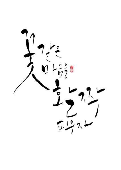 calligraphy_꽃같은 마음을 활짝 피우자