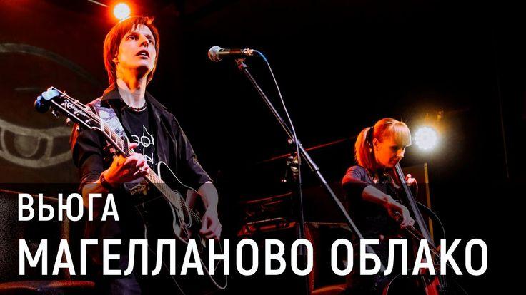 Магелланово Облако - Вьюга (live 26 03 2017)