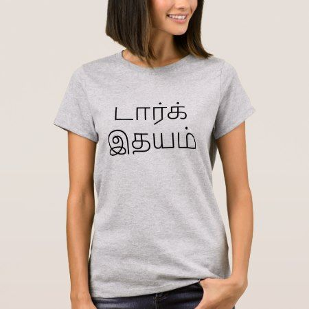 டார்க் இதயம் - Dark hearth in Tamil T-Shirt - tap, personalize, buy right now!