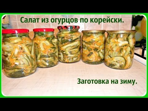 Салат из огурцов на зиму. Огурцы по корейски на зиму. - YouTube