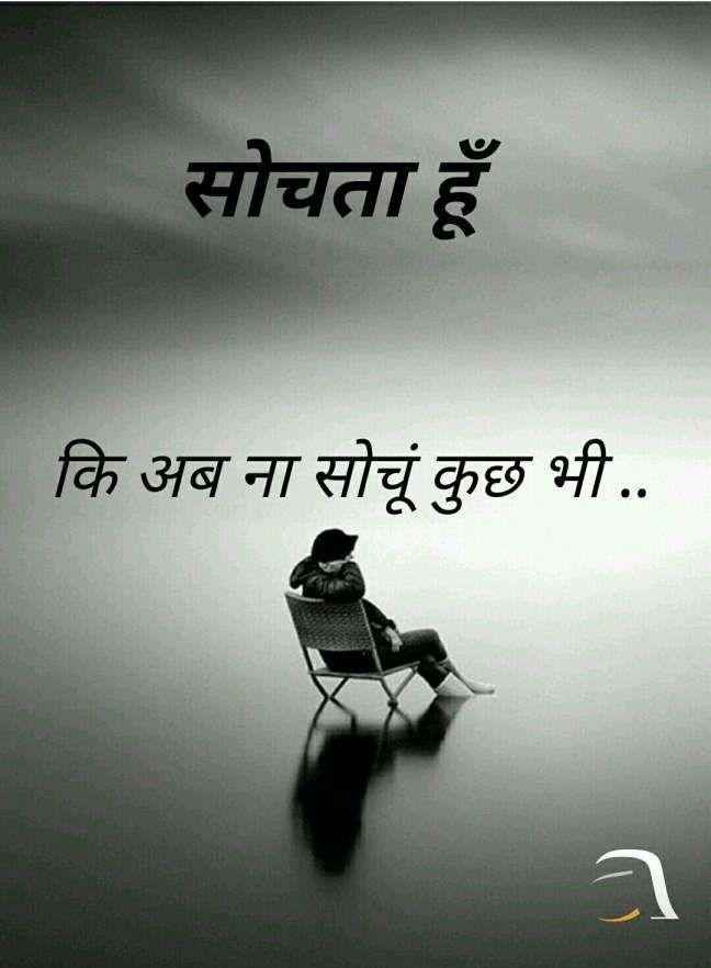 Sad Family Quotes In Marathi