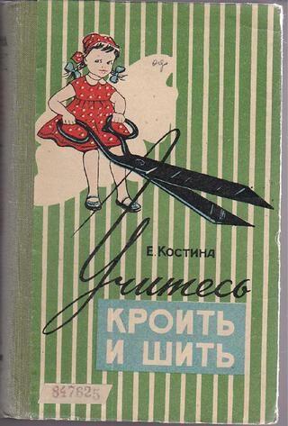 1961 Учитесь кроить и шить par Svet Lana
