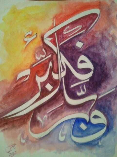 One of my paints: A holy verse of Qur'an.