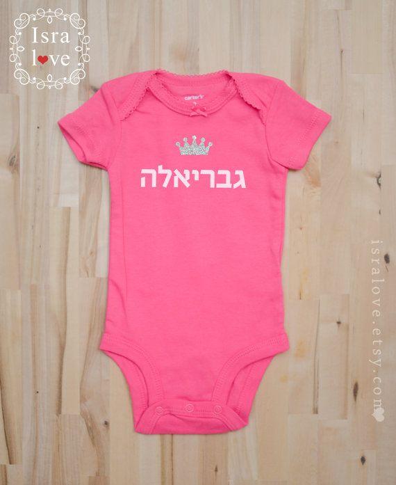 430 best jewish baby naming images on pinterest brit milah jewish jewish name hebrew onesie pink jewish baby gift jewish naming princess jewish naming gift mazel tov negle Image collections