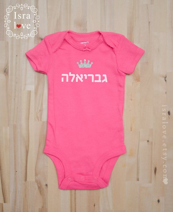 25 Best Ideas About Jewish Gifts On Pinterest Hanukkah