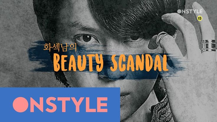 Lipstick Prince [1차 티저] 화장을 아는 섹시한 남자, 화섹남의 시대가 왔다! 161122 EP.1