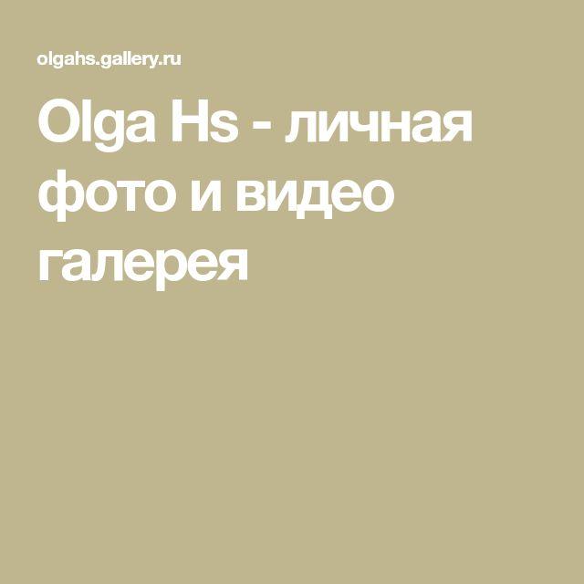 Olga Hs - личная фото и видео галерея
