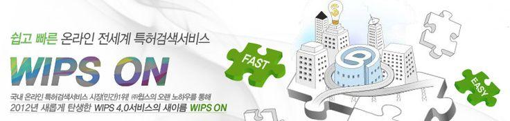 특허검색서비스 WIPS ON  전환 안내!