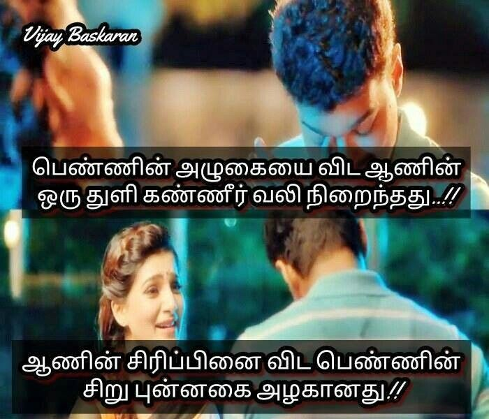 I Need You Quotes In Tamil Braderva Doceinfo