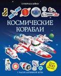 Саймон Тадхоуп - Космические корабли обложка книги