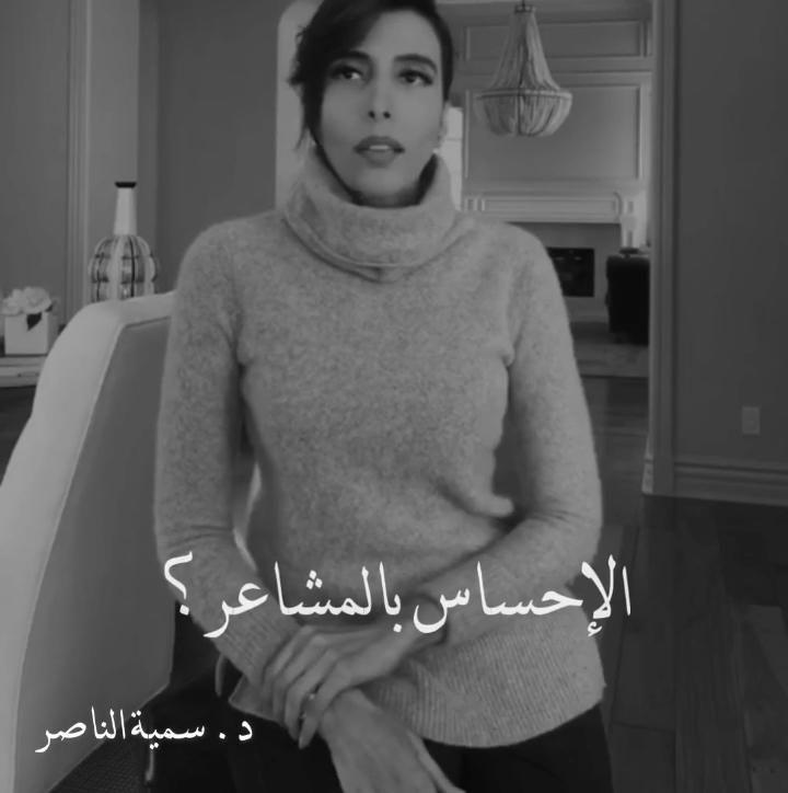 د سمية الناصر توأم الشعلة Youtube Video Cover Photo Quotes Love Smile Quotes Cute Relationship Texts