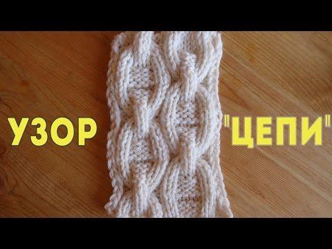 "Узор ""Цепи"" | Вязание на Спицах (Chains Pattern) - YouTube"