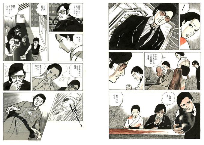 離婚倶楽部 作品紹介 上村一夫オフィシャルサイト