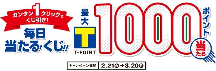 カンタン1クリックでくじ引き!毎日当たる!くじ!! T-POINT最大1000ポイント当たる キャンペーン期間2.21火→3.20月