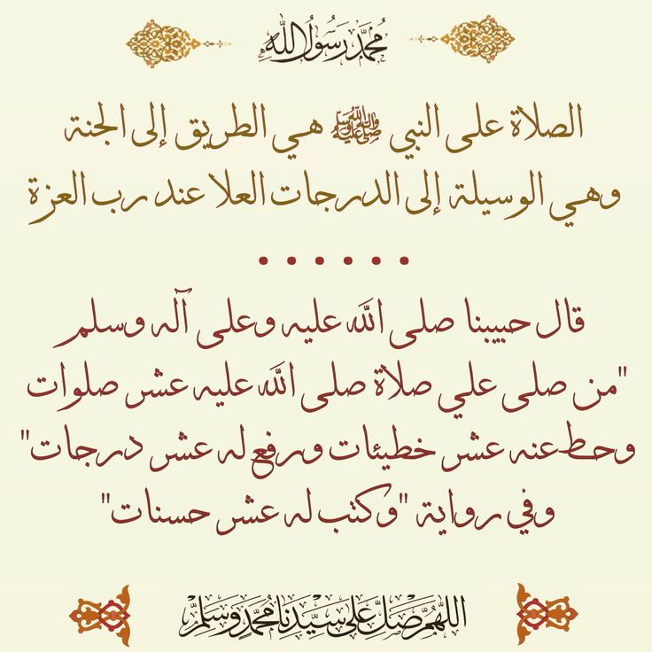 الصلاة على النبي ﷺ هي الطريق إلى الجنة وهي الوسيلة إلى الدرجات العلا عند رب العزة Creative Pictures Creative Calligraphy