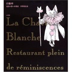 宇野亜喜良『白猫亭 追憶の多い料理店』