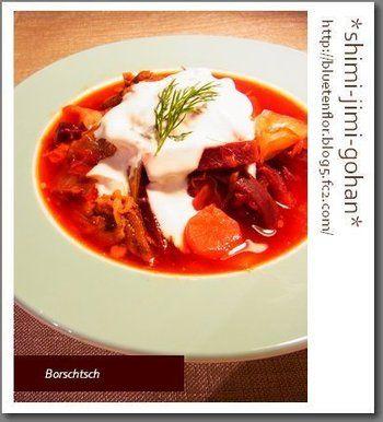 ロシア料理・ボルシチ。あの赤いスープ、一度作ってみたいですよね。赤色にするための「ビーツ」は、缶詰のものを使えばお手軽。ぜひ活用してみて!寒いロシアの冬を越えられるくらいの栄養たっぷりボルシチ、トライしてみては?
