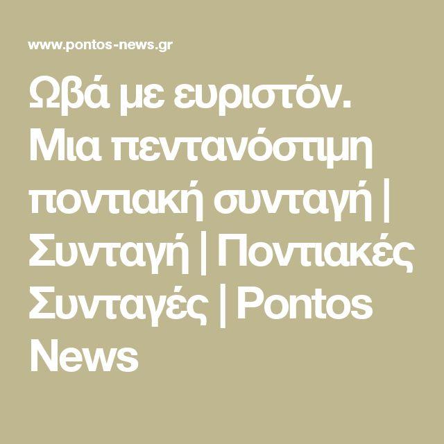 Ωβά με ευριστόν. Μια πεντανόστιμη ποντιακή συνταγή | Συνταγή | Ποντιακές Συνταγές | Pontos News