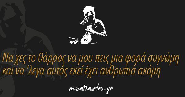 Να χες το θάρρος να μου πεις μια φορά συγνώμη και να 'λεγα αυτός εκεί έχει ανθρωπιά ακόμη http://mantinad.es/1rv75dl #mantinades