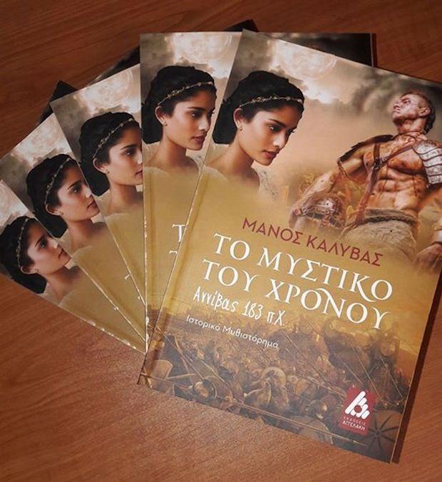 Το Μυστικό του Χρόνου, Αννίβας 183 π.Χ., το νέο ιστορικό μυθιστόρημα του Μάνου Καλύβα