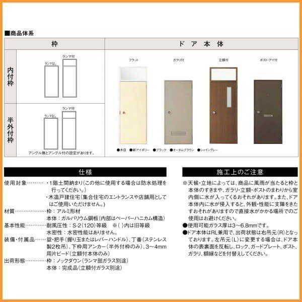 玄関ドア 勝手口ドア Lixil ロンカラーフラッシュドア 内付型 フラット