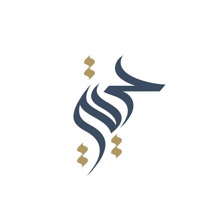 Best logo images on pinterest letter games