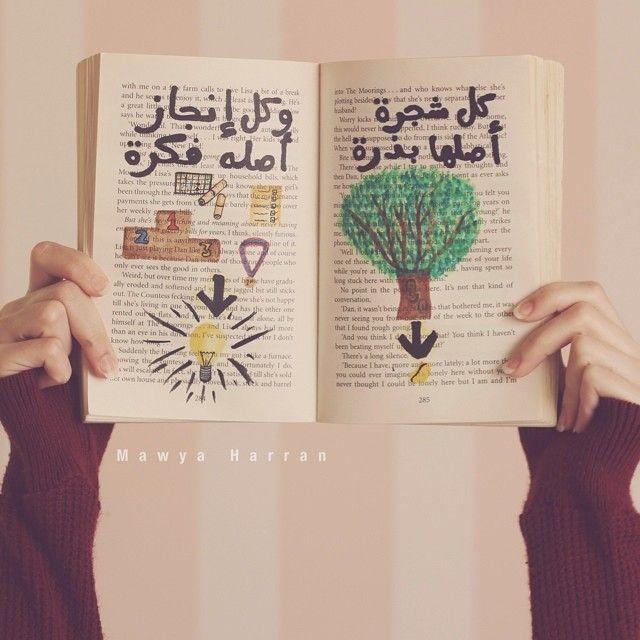 كل شجرة اصلها بذرة ....وكل انجاز اصله فكرة