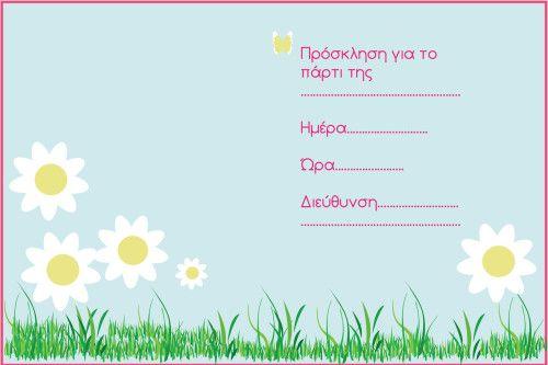 Flowers invitation for girls-πρόσκληση για κορίτσια: λουλούδια