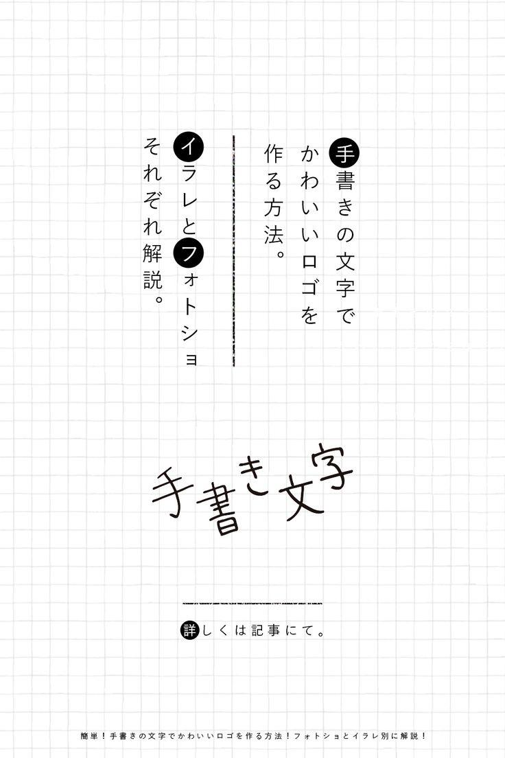 手書きの文字で可愛いロゴを作る方法 イラレとフォトショそれぞれで解説 ブックレットデザイン フォント おすすめ イラレ