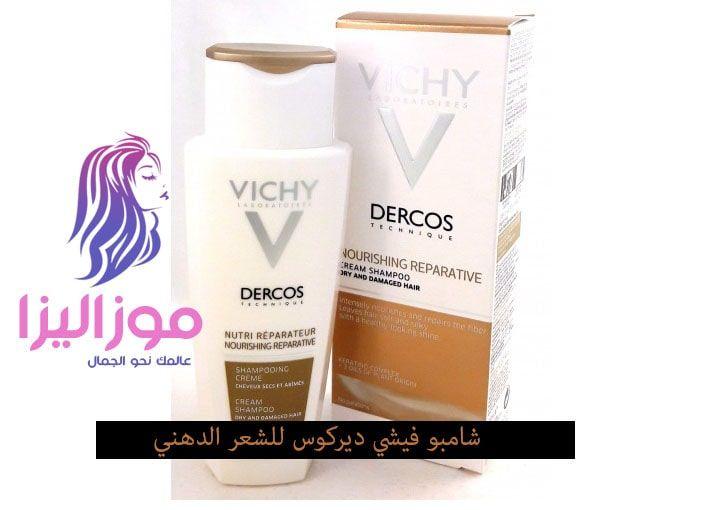 شامبو فيتشي Vichy للشعر الدهني Shampoo Shampoo Bottle Vichy